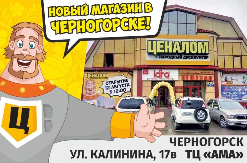 Интернет Магазин Ценалом Красноярск
