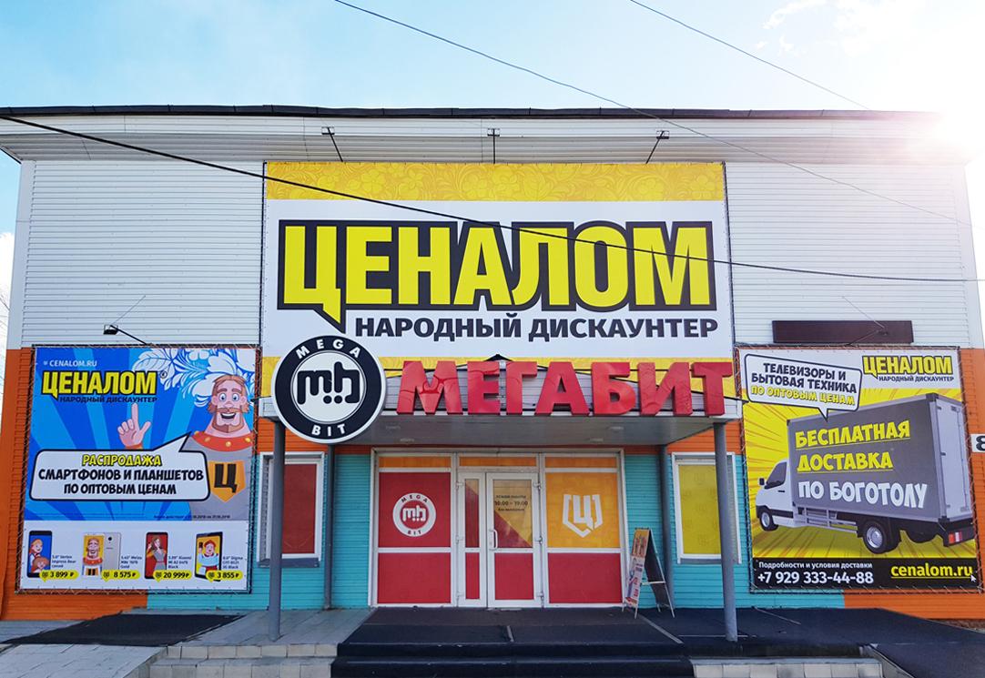 мегабит магазин кредит восточный кредитный банк отзывы клиентов